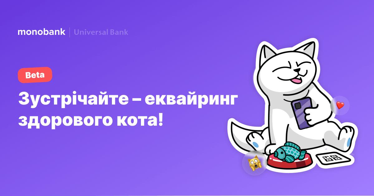 www.monobank.ua