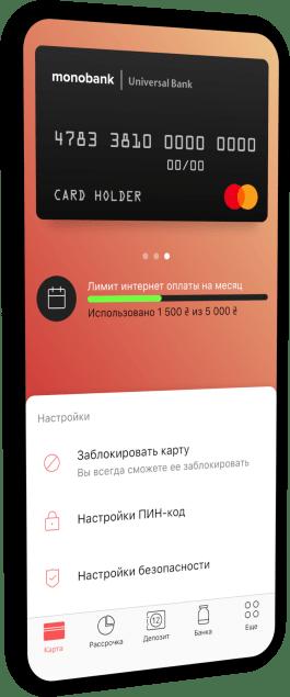 monobank card settings